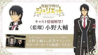 「寄宿学校のジュリエット」厳格な監督生代表・藍瑠役に小野大輔