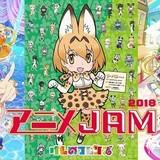 クリスマスをテーマにテレ東の人気アニメが集結 「アニメJAM2018」開催決定