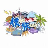 下野紘、梶裕貴、細谷佳正、KENNのアメリカ冒険バラエティ番組、1月放送開始