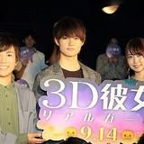 「3D彼女」アニメ&映画キャストが対面 佐野勇斗、芹澤優&上西哲平に「チュー多いですね」