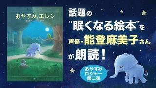 能登麻美子の声でぐっすり安眠… 人気絵本「おやすみ、エレン」のオーディオブック配信開始