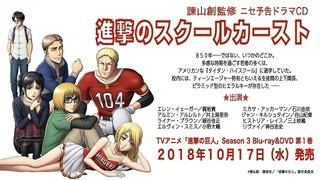 「進撃の巨人」のニセ予告「進撃のスクールカースト」ドラマCD化 アニメ第3期BD&DVDに収録