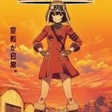 水島努&横手美智子のオリジナル新作「荒野のコトブキ飛行隊」19年1月放送 今冬スマホゲーム化も