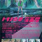 渋谷スクランブル交差点の大型ビジョンで放映された「トキノ交差」原画展が無料開催