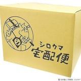 「クレヨンしんちゃん」公式オンラインショップ開設 作中の「シロウマ宅配便」ボックスでの配送も