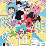 黒髪の乙女、しんちゃん、まる子が登場 TIFFアニメ特集「湯浅政明の世界」ビジュアル完成