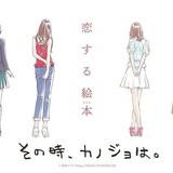 「その時、カノジョは。」内田真礼ほか、モデルや歌い手など多彩なキャストで10月6日放送開始