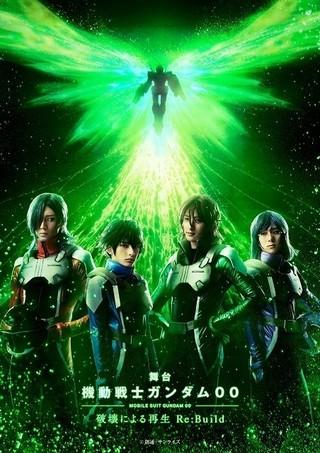 舞台「ガンダム00」マイスター勢ぞろいのビジュアル完成 スメラギ役ほかのキャストも発表