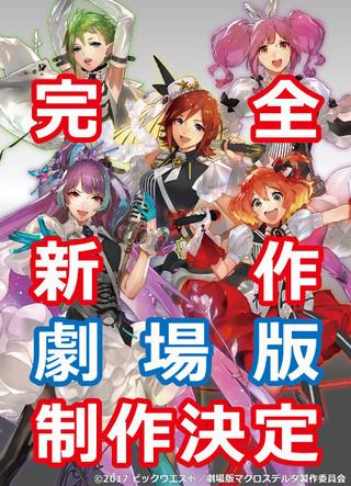 「マクロスΔ」完全新作劇場版が製作決定 「マクロス」シリーズの歌姫結集ライブも開催