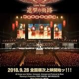 「劇場版 Linked Horizon Live Tour『進撃の軌跡』総員集結 凱旋公演」予告編公開 9月28日からドルビーアトモス上映