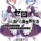 「Re:ゼロから始める異世界生活」OVA第2弾「氷結の絆」制作決定 エミリアとパックの出会いを描く