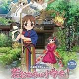 【週末アニメ映画ランキング】2週連続アニメ作品のトップ10入りなし、「若おかみは小学生!」は12位発進