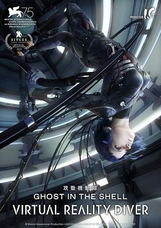 「攻殻機動隊」VR映像作品がシッチェス・カタロニア国際映画祭に正式招待