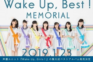 「Wake Up, Girls!」の集大成 全楽曲&新曲4曲収録したベストアルバム発売決定
