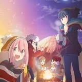 「ゆるキャン△」新展開を発表 ショートアニメ、TVアニメ第2期、劇場アニメを制作