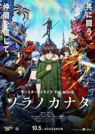 【週末アニメ映画ランキング】「モンスト」初登場首位、「Re:ゼロから始める異世界生活」は8位発進