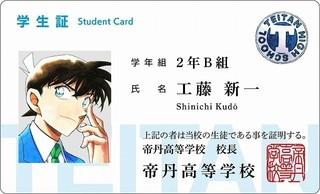 「名探偵コナン」黒の名刺フェア開催 人気キャラクターのネームカード全8種配布
