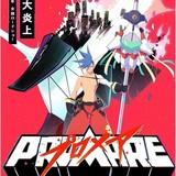 今石洋之×中島かずき×TRIGGERの劇場アニメ「プロメア」19年公開