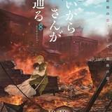 「はいからさんが通る 後編」震災に燃える東京で紅緒と少尉が再会する公開直前ビジュアル公開