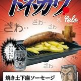 「トネガワ」リアル脱出ゲームで「焼き土下座ソーセージ」販売 犯罪的ビールセットで提供