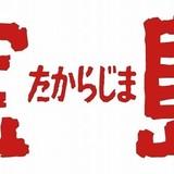 羽田健太郎さん映像作品デビュー作「宝島」サントラ発売 2枚組みで全楽曲網羅