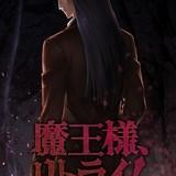 勘違い系ファンタジー「魔王様、リトライ!」TVアニメ化 ティザービジュアル公開