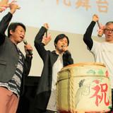 神谷浩史&井上和彦「劇場版 夏目友人帳」動員50万人突破を鏡開きで祝福