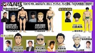 「火ノ丸相撲」火ノ丸たちのライバル役で竹内良太、増田俊樹、細谷佳正らの参加決定