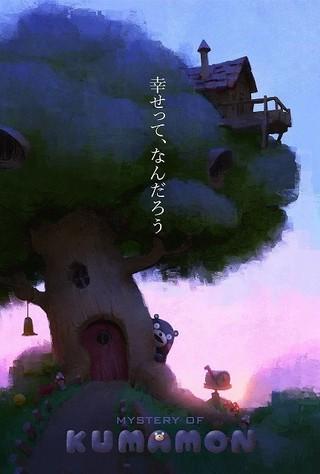「くまモン」がアニメに 小山薫堂監修&「ダム・キーパー」のトンコハウスが原案・構成