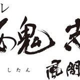 ミュージカル「薄桜鬼 志譚」第2弾上演決定 風間千景役の中河内雅貴、土方歳三役の和田雅成が続投