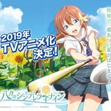 野球少女の青春描く「八月のシンデレラナイン」ビジュアル公開 制作はトムス・エンタテインメント
