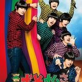 喜劇「おそ松さん」松造&松代役が決定で松野家が勢ぞろい 6つ子のメインビジュアルも公開