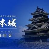長野県の国宝・松本城の音声ガイドアプリに石田彰がナレーションとして参加