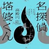 「戒名探偵 卒塔婆くん」PVに濱健人、小松昌平が出演 二章分の試し読みも公開