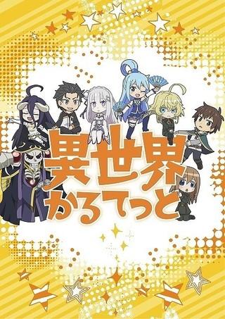 4作品クロスオーバー「異世界かるてっと」リレーPV第1弾「オバロ」Ver.公開