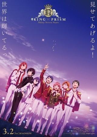 「キンプリ」新作劇場版、19年3月2日から全4章が連続公開 ポスターに主人公7人結集