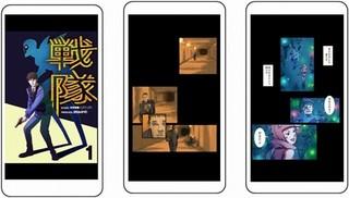 「ムタフカズ」のSTUDIO4℃が制作するグラフィックノベル「戦隊」配信スタート