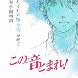 「この音とまれ!」メインキャストに内田雄馬、榎木淳弥、種崎敦美