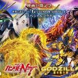 「GODZILLA」×「ガンダムNT」スペシャルコラボPVで、ゴジラとガンダムが夢の対決
