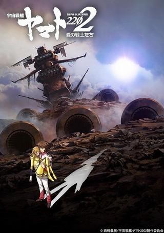 【週末アニメ映画ランキング】「宇宙戦艦ヤマト2202」が高稼働で10位スタート