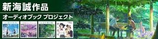 新海誠監督「言の葉の庭」小説版オーディオブック配信開始 入野自由ら映画版キャストが朗読