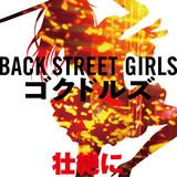 東映ピンキーバイオレンス復活!?「Back Street Girls」実写映画化