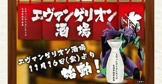 「エヴァンゲリオン酒場」池袋に期間限定オープン 高橋洋子を招いた忘年会イベントも開催