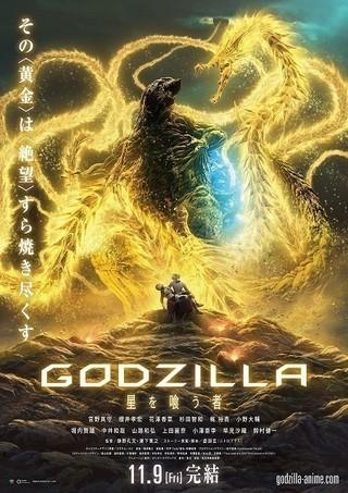 【週末アニメ映画ランキング】「GODZILLA 星を喰う者」6位、「続・終物語」7位、「ANEMONE」10位スタート
