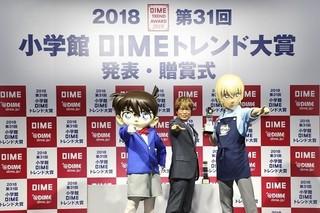 安室透が「DIMEトレンド大賞」ベストキャラクター賞に 漫画の登場人物で初の受賞
