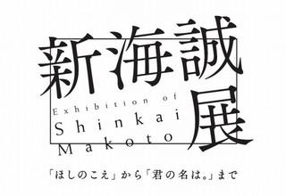 【冬のアニメ・マンガ展示会まとめ】青森県立美術館で「新海誠展」開催中 「雲のむこう、約束の場所」のフィルム配布も