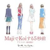 「その時、カノジョは。」ED主題歌「MajiでKoiする5秒前」配信開始 広末涼子の名曲カバー