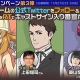 水島努監督作「荒野のコトブキ飛行隊」に大久保瑠美、上田燿司、東山奈央が出演