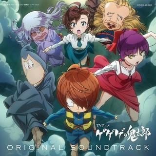 「ゲゲゲの鬼太郎」第6期オリジナル・サウンドトラック発売 氷川きよしの主題歌TVサイズも収録