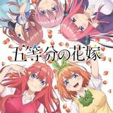 「五等分の花嫁」OP主題歌は花澤香菜、竹達彩奈らメインキャスト陣の「中野家の五つ子」
